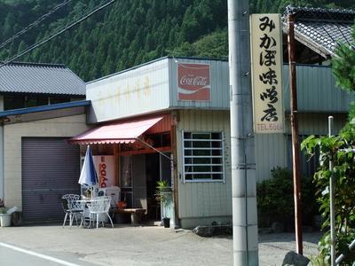 みかぼ味噌店