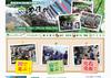 神流町観光サイト